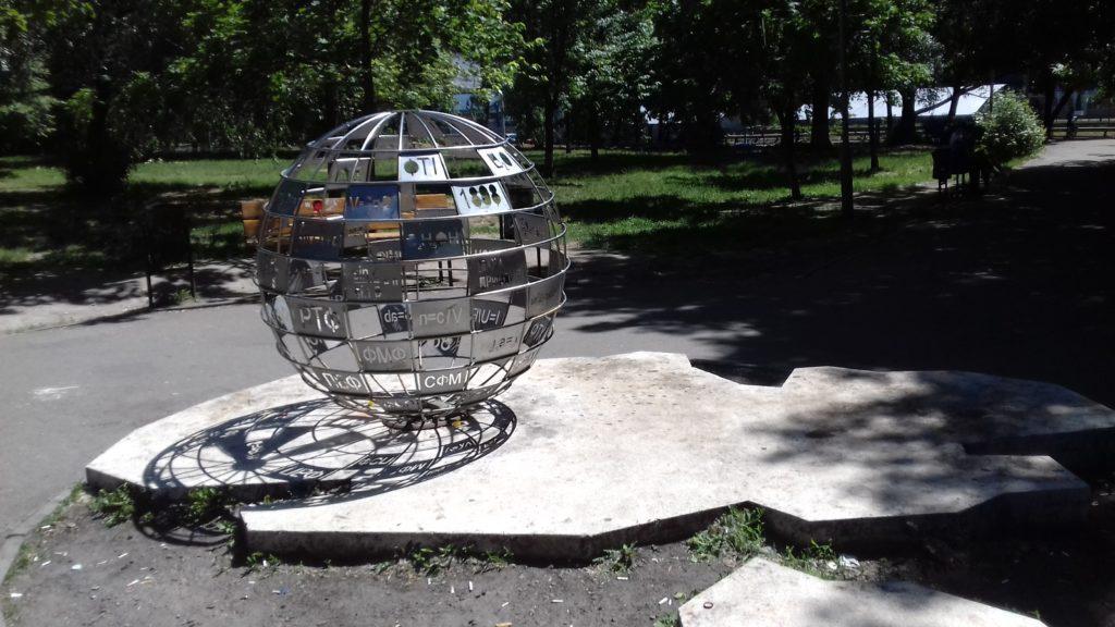 Памятник - ШАРА - КПИ