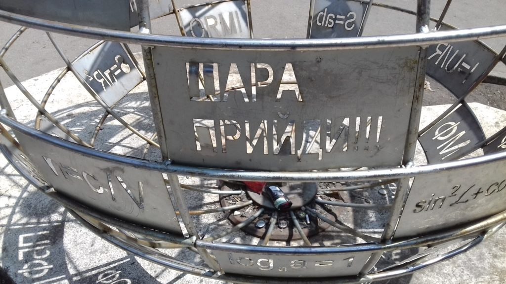 Шара приди - памятник КПИ