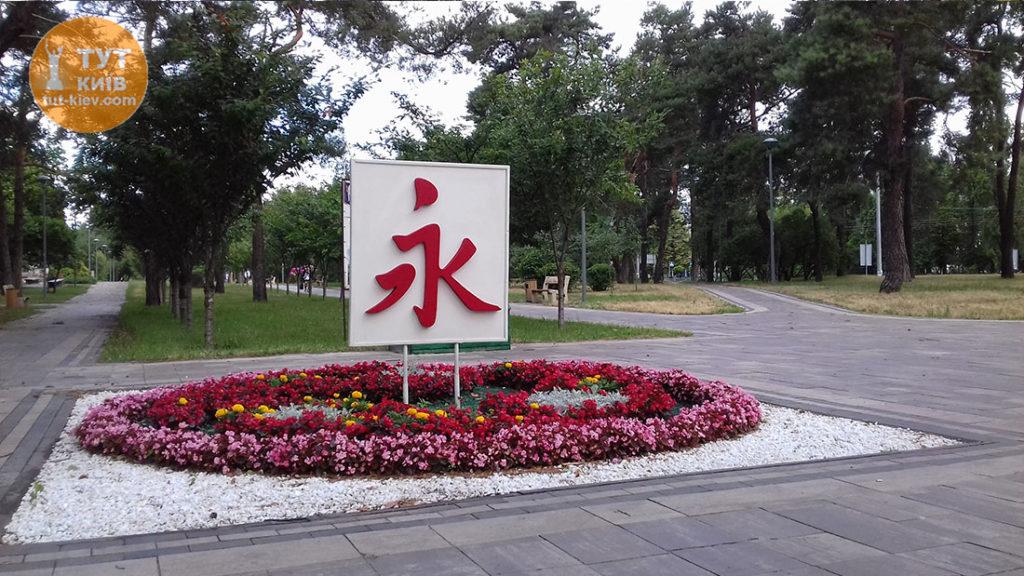 Иероглиф в парке Киото