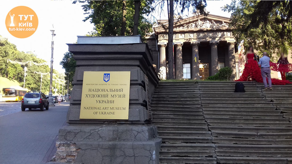Художественный музей Украина