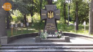 Крест Героям Крут