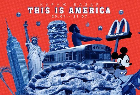 Кураж Базар это Америка