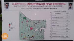 мапа парк Веселка
