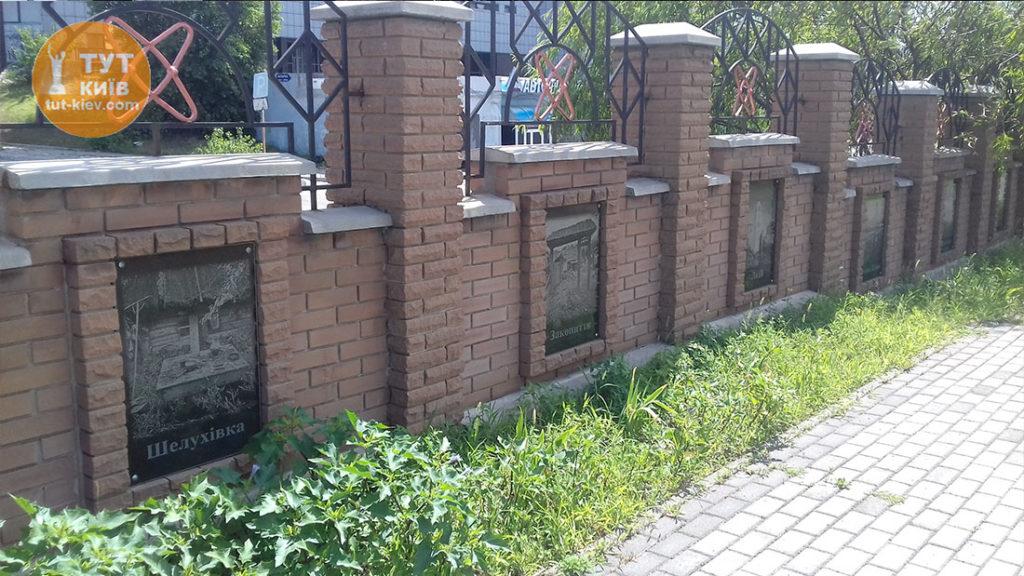 стена памяти Троещина