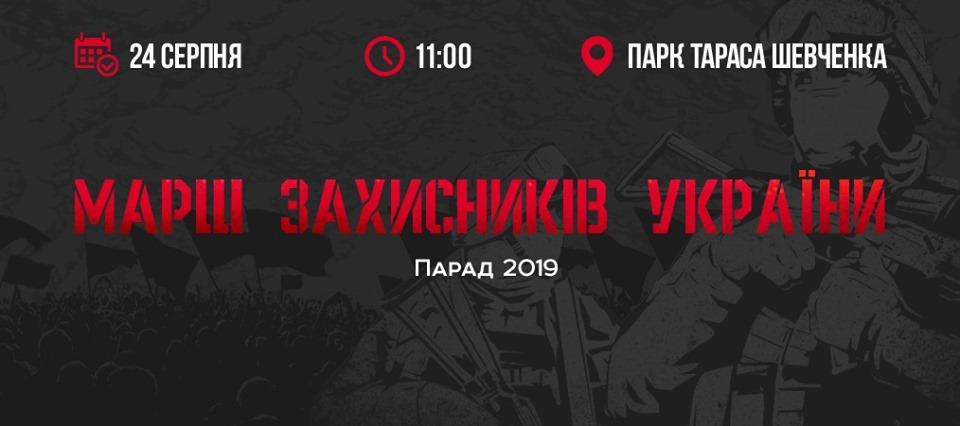 Марш Захисників Укаїни