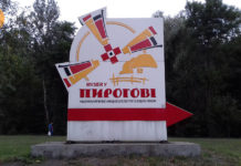 Музей у Пирогові