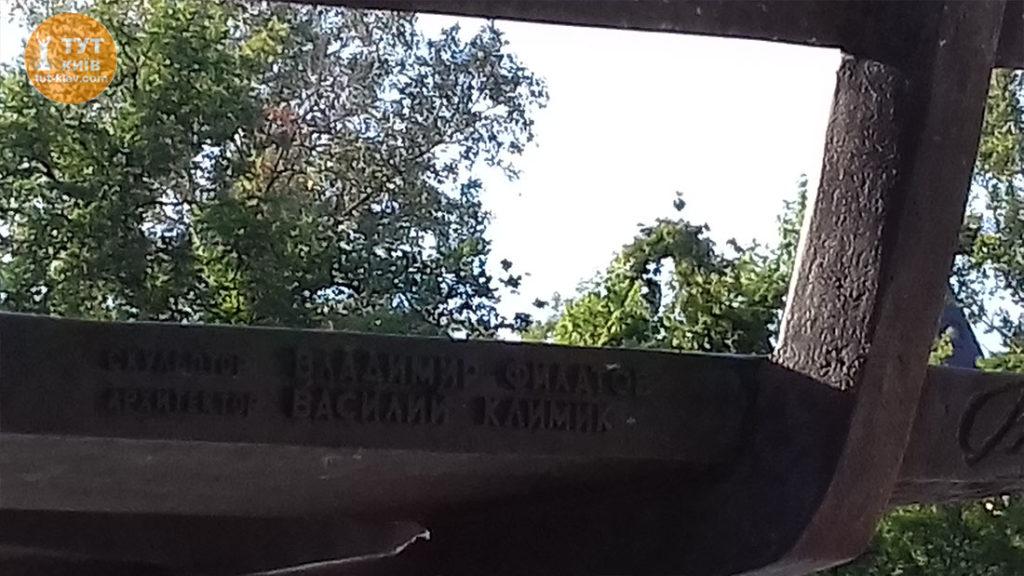 авторы памятника Лобановскому в Киеве