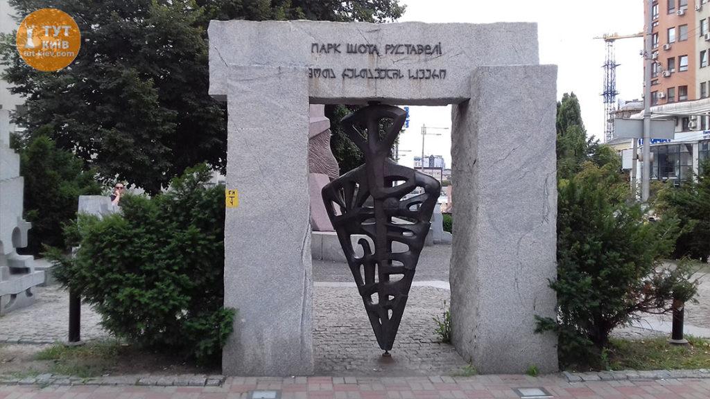 парк Шота Руставелі