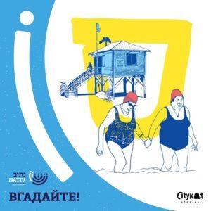 В Киеве пройдет выставка к 110-летию Тель-Авива