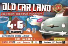 OldCarLand 2019 Київ