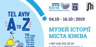 Тель-Авив от а до я