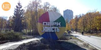 Парк Юність