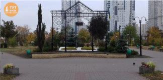 парк Позняки